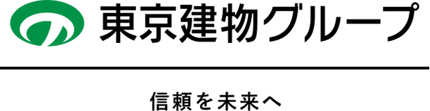 東京建物グループ 信頼を未来へ