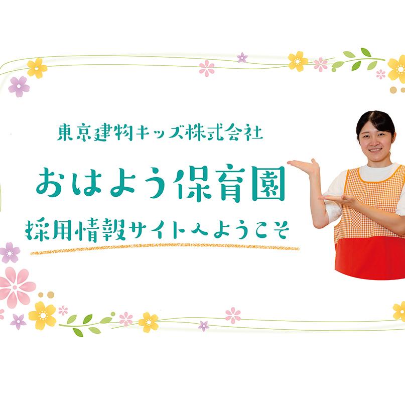 東京建物キッズ株式会社 おはよう保育園 採用情報サイトへようこそ